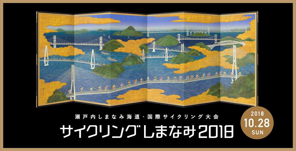 http://cycling-shimanami.jp/images/slide01.jpg