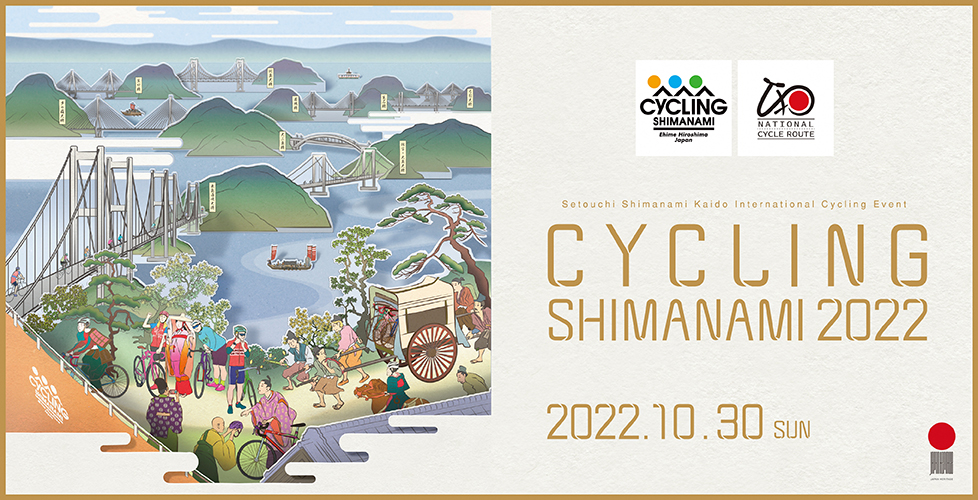 瀨戶內島波海道・國際自行車大會 CYCLING SHIMANAMI 2022